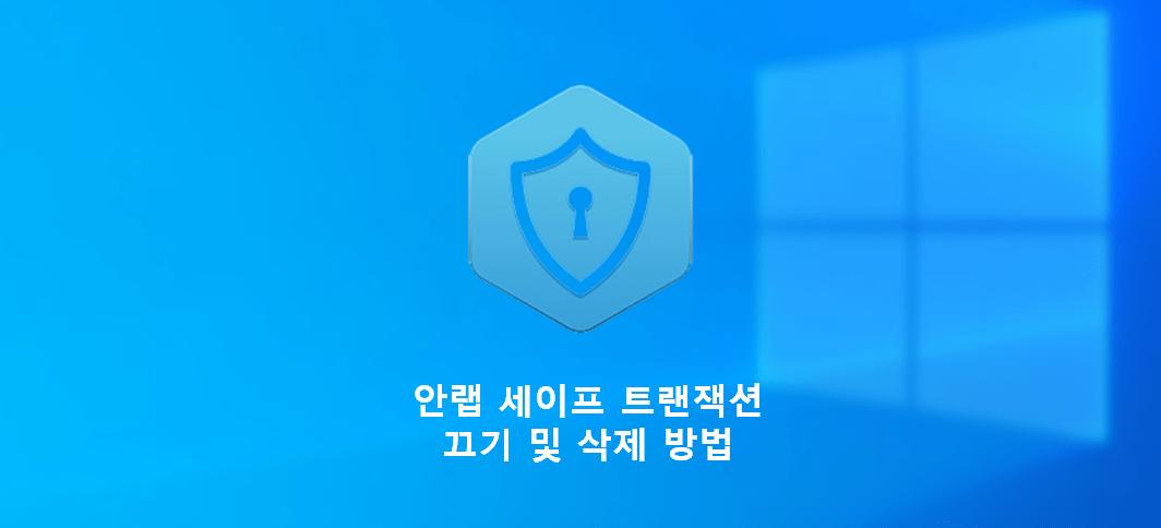 ahnlab safe transcation logo