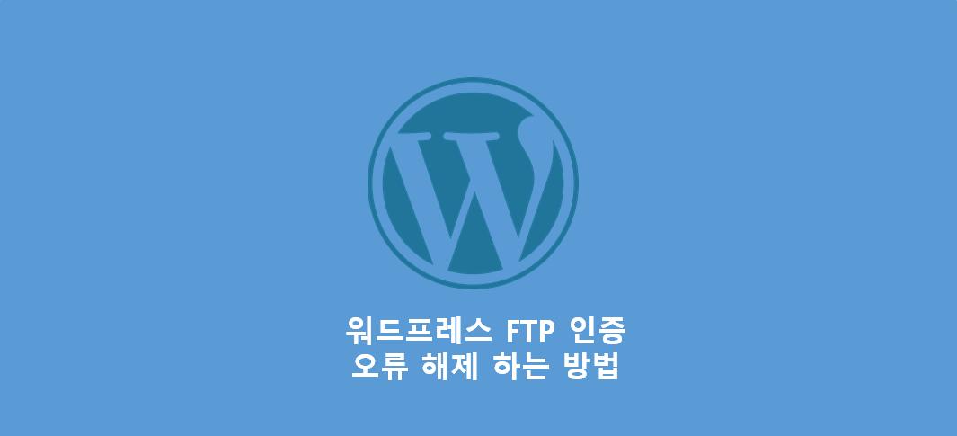 wordpress ftp logo