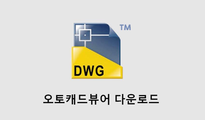 DWG TRUEVIEW