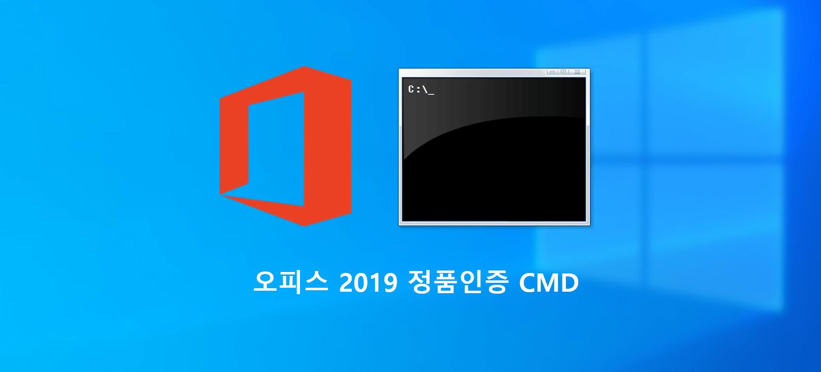 office2019 cmd logo